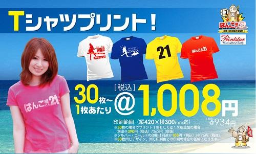 1,008円TシャツPOP2016-4上