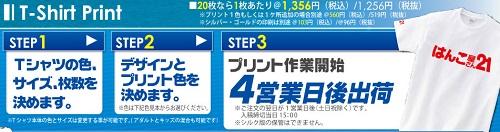 1,008円TシャツPOP2016-4中