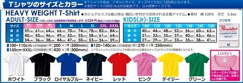 1,008円TシャツPOP2016-4中2